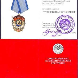 Док Удостов к ордену Умалатова Трудового КЗ БЛАНК.