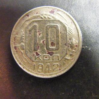 10 копеек 1942 года оригинал 100%