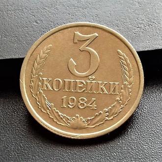 MN СССР 3 копейки 1984 г. _2
