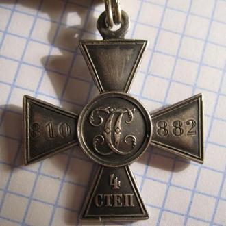 Георгиевский Крест 4 ст.