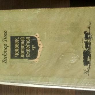 Книга Человек который смеется 1956 год