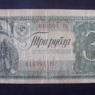 3 рубля 1938г. Рз 016991.