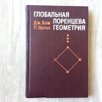 """Дж. Бим, П. Эрлих """"Глобальная Лоренцева геометрия"""""""