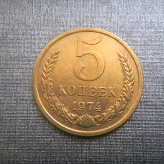 СССР 5 копеек 1974