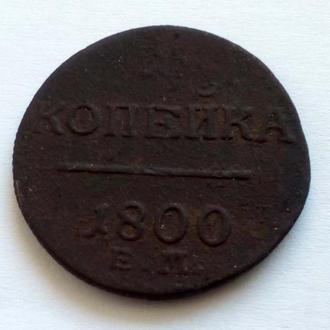1 копейка 1800