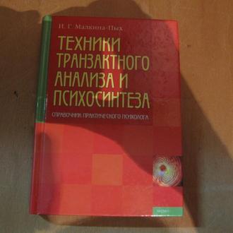 И. Г. Малкина-Пых Техники транзактного анализа и психосинтеза