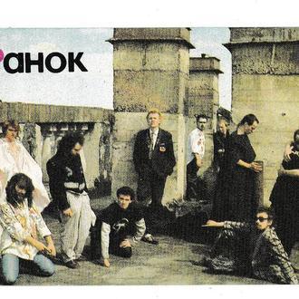 Календарик 1990 Музыка, рок, АукцЫон