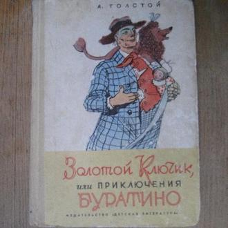 Толстой. Золотой ключик или приключения Буратино. Рис. Каневского.