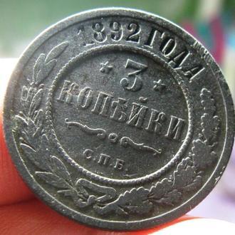 3 копейки 1892 год СПБ Редкая! Ограниченный тираж! Сохранность!