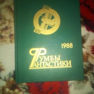 Румбы фантастики-1988
