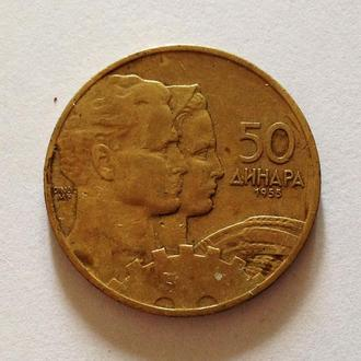 50 динар, 1955 г, Югославия