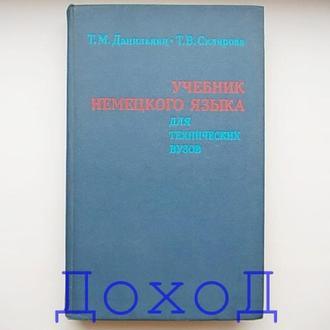 Книга Учебник немецкого языка для технических вузов Москва 1977 новая