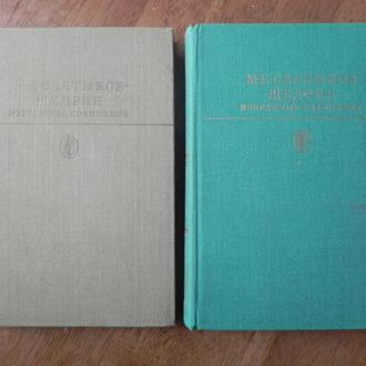 Салтыков-Щедрин М. Е. Избранные сочинения в двух томах Библиотека классики (БК)
