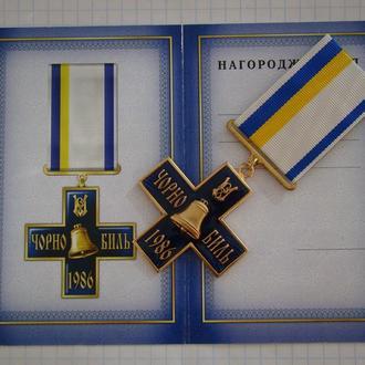 Чернобыль ЧАЭС ЧАЕС ликвидатор синий крест + док!