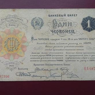 1 червонец 1922  года ОРИГИНАЛ