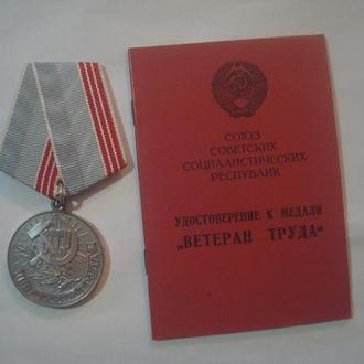 """Медаль """"Ветеран Труда"""" с доком"""