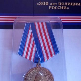 """Медаль""""300 лет полиции"""". С чистым документом. Печать."""