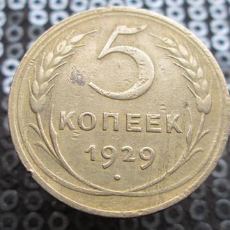 5 копеек 1929 год.