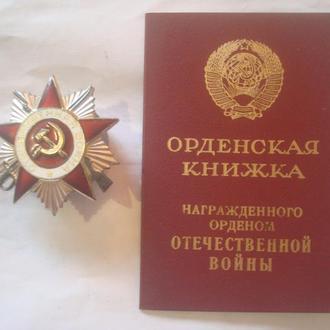"""Орден """"Отечественной Войны"""" 2 степени с доком"""