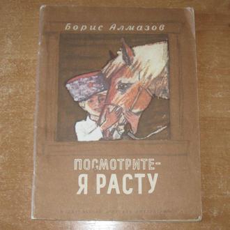 Книжка детская, СССР. Смотрите – Я росту