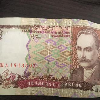 20 гривен 2000 года состояния идеальное