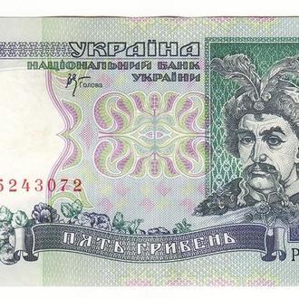 5 гривен 2001 Стельмах серия РГ