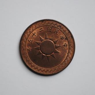 Китай 1 фен (цент) 1936 г., UNC, 'Китайская Республика (1912-1949)'