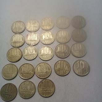 Монеты 10 копеек.