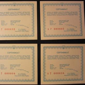 """Сертифікат ювілейної монети """"Леся Українка"""", 1996 р"""