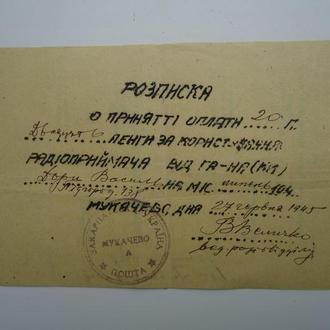 Закарпатская Украина Закарпатська Україна 1945 р поштове отправление