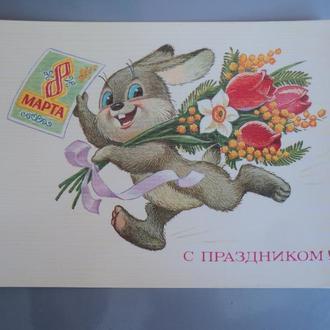 открытка СССР Зарубин Заяц 1985 Чистая 8 марта