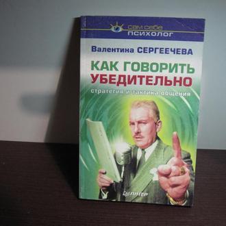 Валентина Сергеечева Как говорить убедительно Стратегия и тактика общения