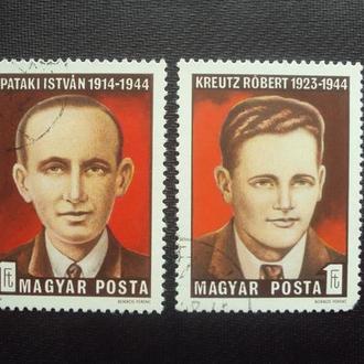 Венгрия 1974г.гаш.