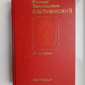 Феликс Эдмундович Дзержинский - Биография