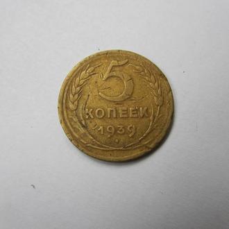 5 копеек 1939 год СССР