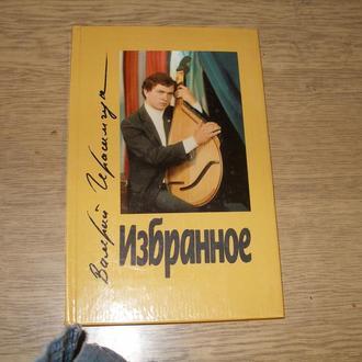 Валерий Герасимчук. Избранное. (Поэзия,драматургия,проза)