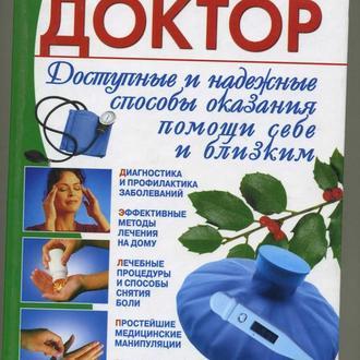 книга Ваш домашний доктор