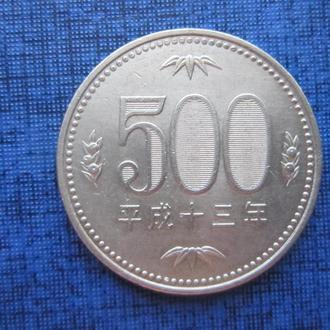 монета 500 йен Япония №2