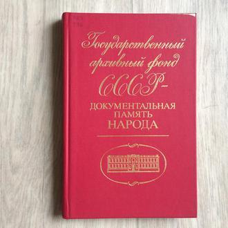 Государственный архивный фонд СССР. Документальная память народа