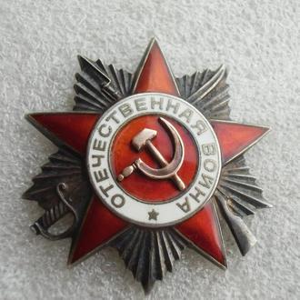 Орден Отечественной Войны 2 степени ОВ 2 № 733823 Боевой