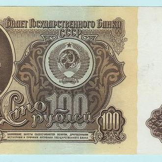 СССР 100 рублей 1961