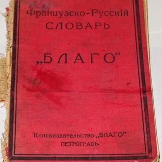 Французско-Русский словарь Благо