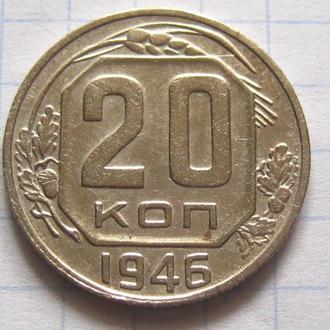 СССР_ 20 копеек 1946 года  оригинал с оборота