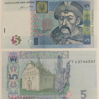 Украина, 5 гривен 2015 год (подпись Гонтарева) * UNC (АНЦ), ПРЕСС из банковской пачки номера подряд