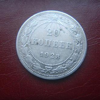 СССР 20 копеек 1923