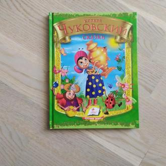 Корней Чуковский  Сказки  Серия: Авторы нашего детства