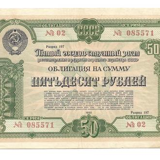 50 рублей облигация 1950 СССР заем развития народного хозяйства.