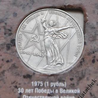 1 рубль 1975 г. СССР 30 лет Победы