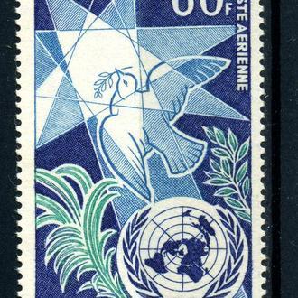 Верхняя Вольта. Юбилей ООН ** 1970 г.