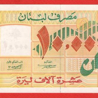 10000 Ливров 1998,(16,4) Ливан